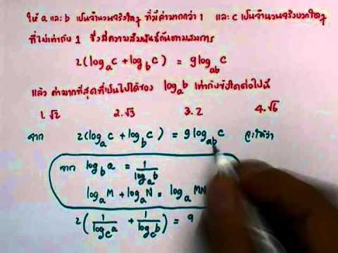 A.AKE  สมการลอการิทึม  (เอเอก)  กวดเข้มคณิตศาสตร์