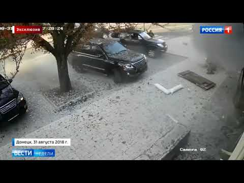 فيديو| يُنشر لأوّل مرّة .. لحظة اغتيال رئيس جمهورية دونيتسك .. حرّاسُهُ تطايروا خارج المطعم!