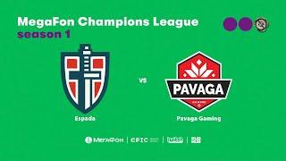 Espada vs Pavaga Gaming, MegaFon Champions League, bo3, game 1 [Adekvat & Lost]