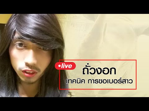Live by ถั่วงอก | เทคนิค การขอเบอร์สาว