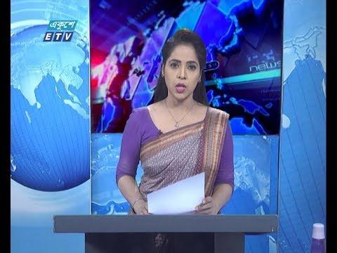 01 AM  News || রাত ০১ টার সংবাদ || 23 May 2020 || ETV News