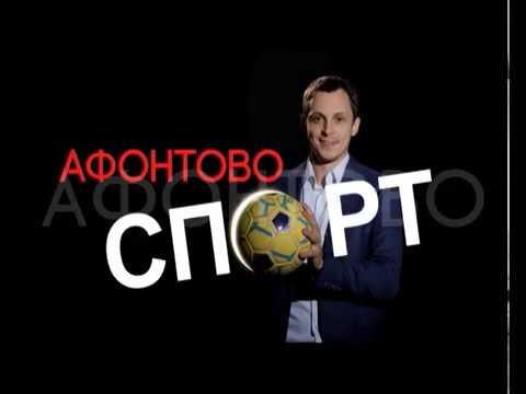 АФОНТОВО СПОРТ. 23.01.2018 - DomaVideo.Ru