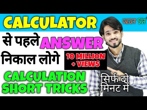 7 Short Tricks In 1 Video | Maths Tricks | Math Tricks For Fast Calculation | Mathematics Tricks