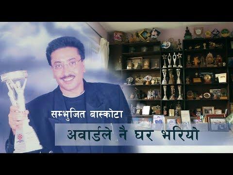 (सम्भुजित बास्कोटा | अवार्ड ले घरै भरियो | legend Sambhujit Baskota Award Collections  1 - Duration: 6 minutes, 20 seconds.)