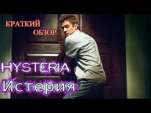 Истерия (2018). Трейлер/ужасы