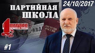 ПАРТШКОЛА ПНТ #1 «Вводное занятие» Степан Сулакшин