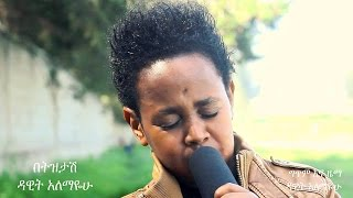Dawit Alemayehu - Betizitash - New Ethiopian Music 2016 (Official Video)