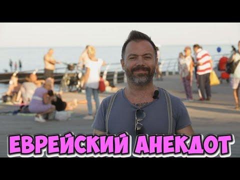 Одесский юмор Еврейский анекдот из Одессы (11.06.2018) - DomaVideo.Ru