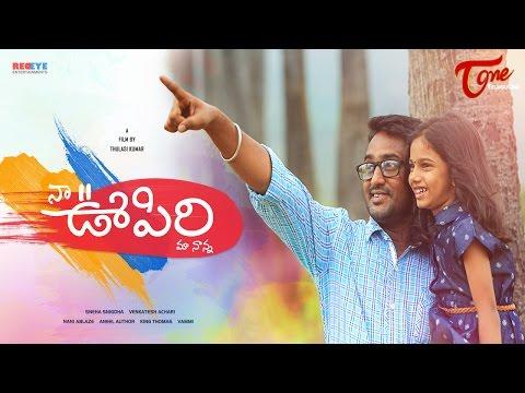 Naa Oopiri | Latest Telugu Short Film 2016 | by Thulasi Kumar