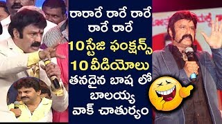 Video 10 Times Balayya Spoke His Own Language On Stage Which is Hilarious | Filmy Monk MP3, 3GP, MP4, WEBM, AVI, FLV Januari 2019