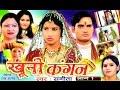 Khuni Kangan Vol 1  Sangeeta  Hindi Kissa Lok Katha Kahani waptubes