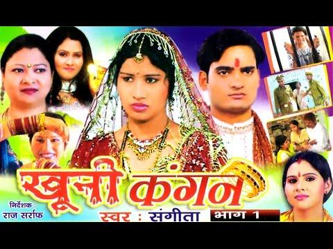 Video खुनी कंगन || Khuni Kangan Vol 1 || Sangeeta || Hindi Kissa Lok Katha Kahani download in MP3, 3GP, MP4, WEBM, AVI, FLV January 2017