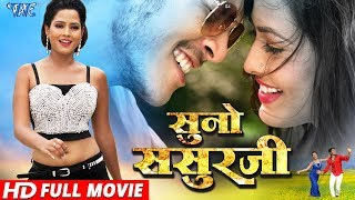 Video SUNO SASURJI - सुनो ससुरजी - Superhit Bhojpuri Movie 2018 - Rishabh Kashap (Golu), Richa - Full Film MP3, 3GP, MP4, WEBM, AVI, FLV Oktober 2018