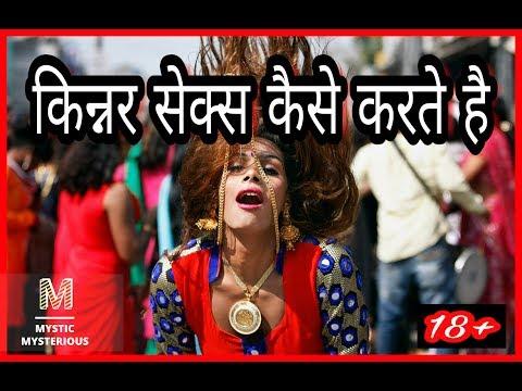 Video Kinner | Hijra | sex kaise krte | किन्नर कैसे होते है | Facts About Kinner | जानिए उनके बारे में download in MP3, 3GP, MP4, WEBM, AVI, FLV January 2017