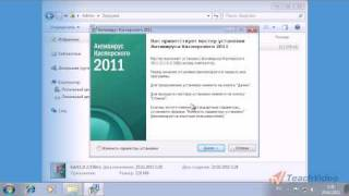 Установка Антивируса Касперского 2011