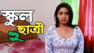 Video স্কুল ছাত্রী ২ । School Satri 2 । Bengali Short Film ।  STM MP3, 3GP, MP4, WEBM, AVI, FLV Januari 2019