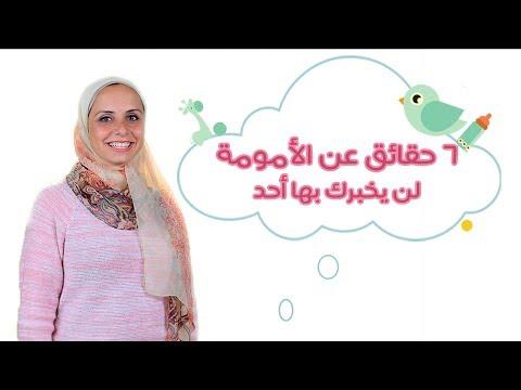 العرب اليوم - شاهد: ٦ حقائق عن الأمومة لن يخبرك بها أحد