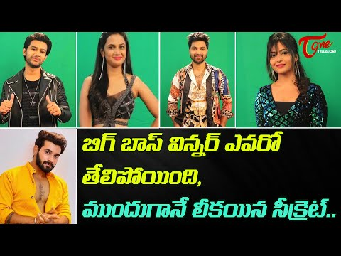 Bigg Boss 4 telugu Winner Revealed | Abhijeet vs Akhil | Bigg Boss 4 Season Winner | TeluguOne