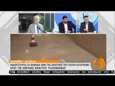 Τα νέα στοιχεία για την εξιχνίαση της επίθεσης με βιτριόλι : 02/06/2020 | ΕΡΤ