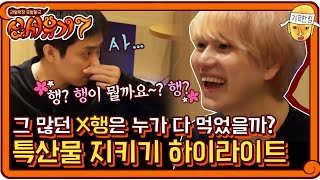 사상 초유의 전원탈락 기상미션!? 특산물 지키기 하이라이트! | 신서유기7 tvNbros7 EP.3