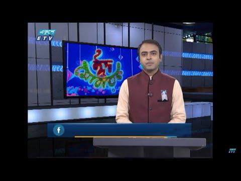 09 Am News || সকাল ০৯টার সংবাদ || 01 August 2020 || ETV News