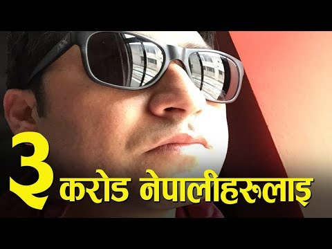 (पहिलो चोटी प्रवासी भुमीबाट आयो यस्तो मेसेज अब के होला ? Rabi Lamichhane | Karna Bahadur Adhikari | - Duration: 5 minutes, 16 seconds.)