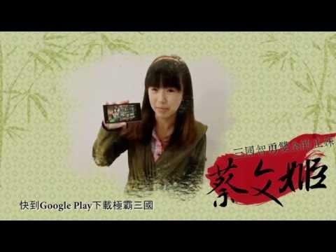 Video of 極霸三國