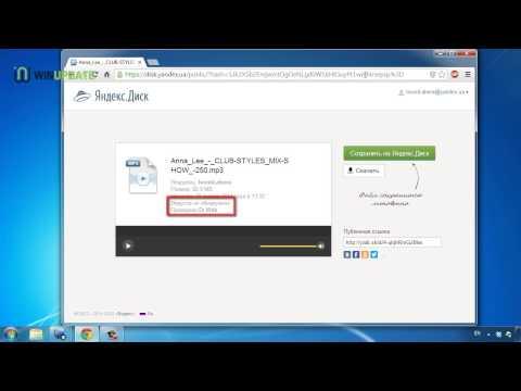 Яндекс диск как скачать файл