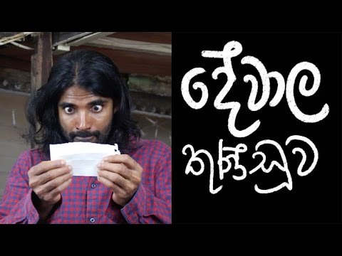 Gappiya Funny Video - Sinhala Joke Video