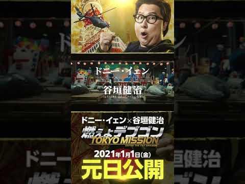『燃えよデブゴン/TOKYO MISSION』広告