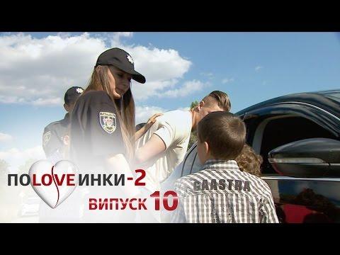 Половинки - Сезон 2 - Выпуск 10 - 18.11.2016 (видео)