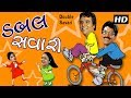 શોધ પ્રતિશોધ - Gujarati Natak - Win FREE Natak Tickets