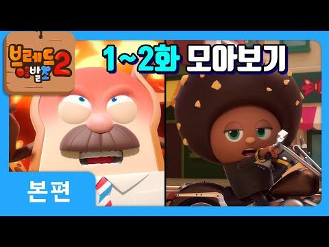 브레드이발소2   1~2화 모아보기   애니메이션/만화/디저트/animation/cartoon/dessert