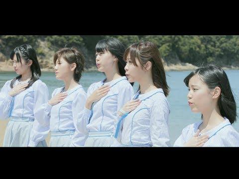 『瀬戸内の声』フルPV ( #STU48 )