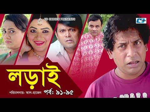 Lorai | Episode 91-95 | Mosharrof Karim | Richi Solaiman | Arfan Ahmed | Nadia | Bangla Comedy Natok