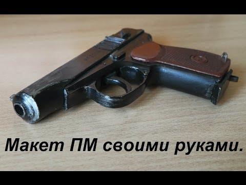 Пістолет своими руками