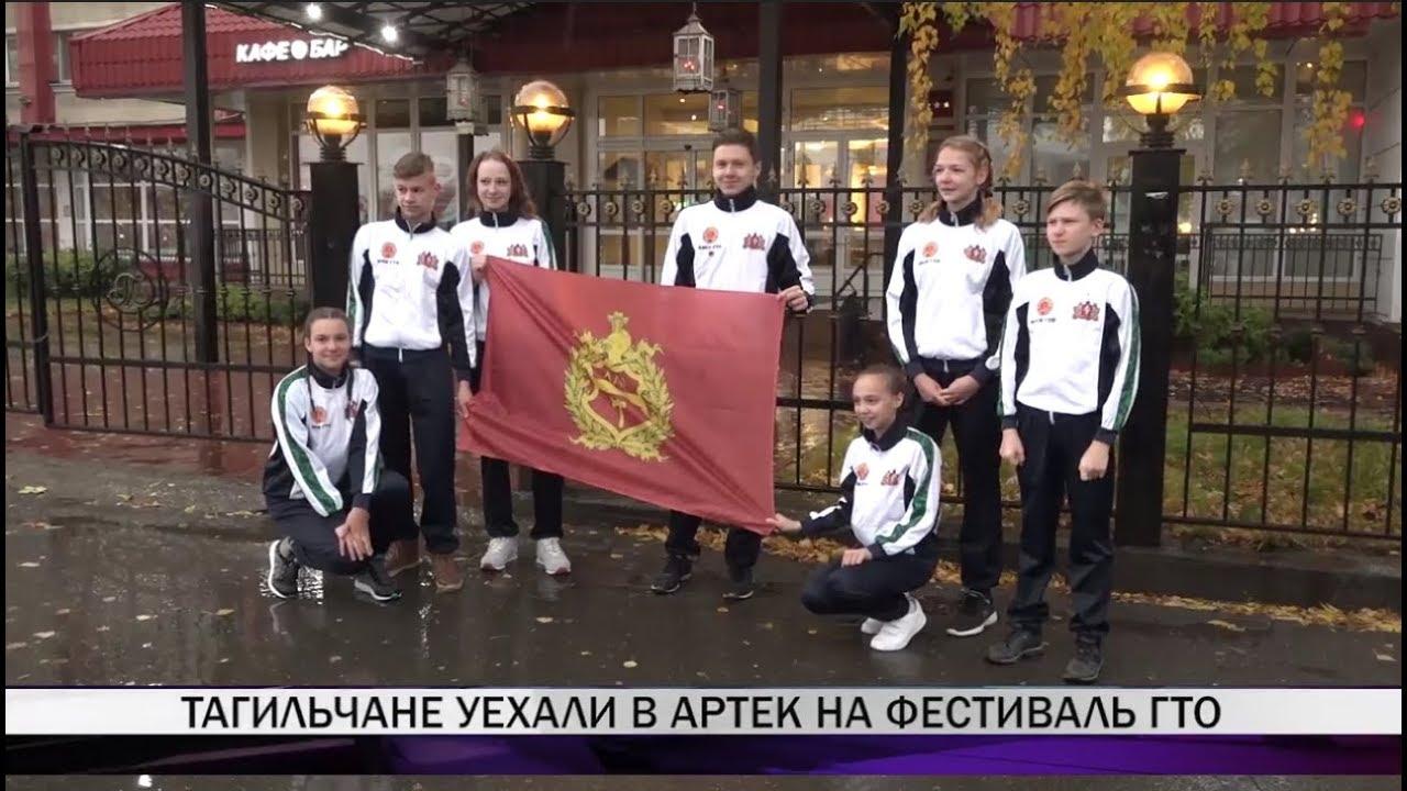Тагильские школьники отправились на фестиваль ГТО в Артек