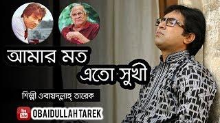 Video Amar Moto Eto Sukhi | Obaydullah Tarek | Official Music song | bangla Song | 2018 | MP3, 3GP, MP4, WEBM, AVI, FLV Juli 2018