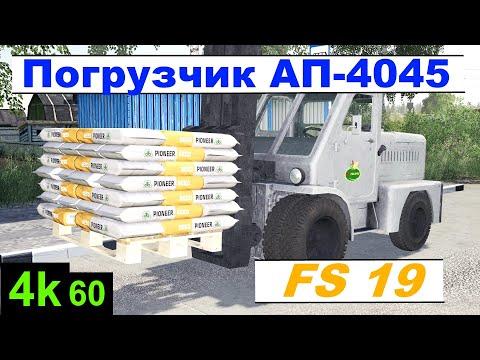 LZA AP 4045 v1.1
