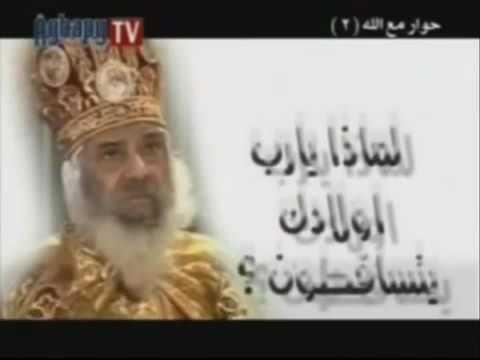 حوار مع الله لمثلث الرحمات قداسة البابا شنودة الثالث