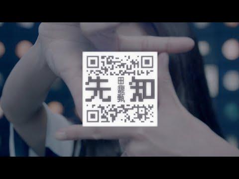 田馥甄 Hebe Tien《先知 You Should Know about It》Official Music Video