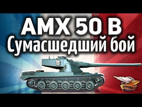 AMX 50 B - Сумасшедший бой - Всё шло к поражению