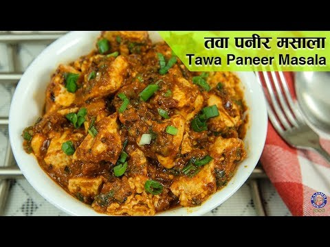 Tawa Paneer Masala Recipe | Restaurant Style Tawa Paneer Masala | Pan Fried Paneer Gravy | Ruchi