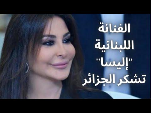 """الفنانة اللبنانية """"إليسا"""" تشكر الجزائر"""