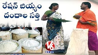 Video Bithiri Sathi To Purchase Ration Rice | Satire On Jagtial Ration Rice Scam | Teenmaar News MP3, 3GP, MP4, WEBM, AVI, FLV Januari 2019