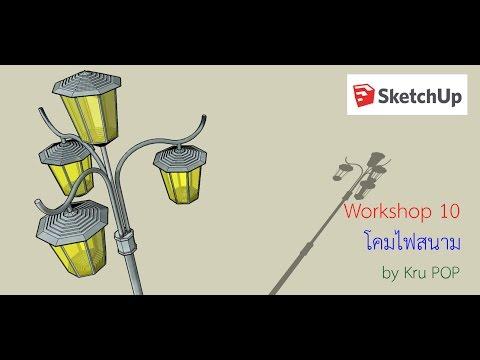 Workshop 10 : โคมไฟสนาม (Sketchup Pro 2014)
