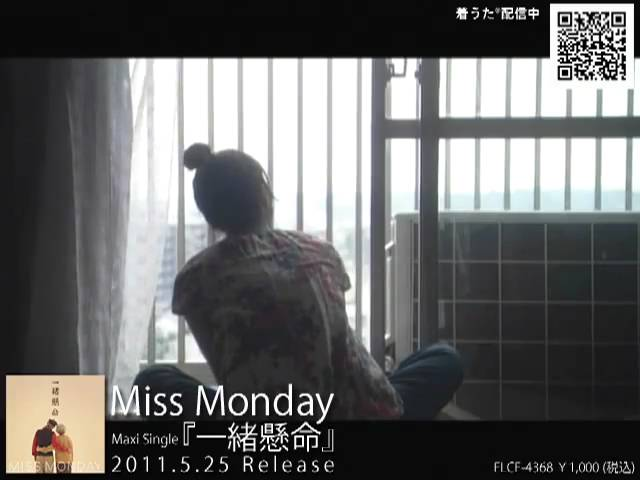 【PV】 Miss Monday「シアワセの種」 <期間限定フル公開!!>