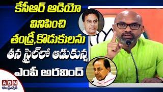 కేసీఆర్ ఆడియో వినిపించి తండ్రీ,కొడుకులను తన స్టైల్ లో ఆడుకున్న ఎంపీ అరవింద్ | MP Aravind