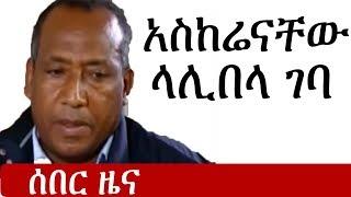Ethiopia:  የብርጋዴል ጄነራል አሳምነው ጽጌ አስከሬን ላሊበላ ገባ | General Asaminew Tsige