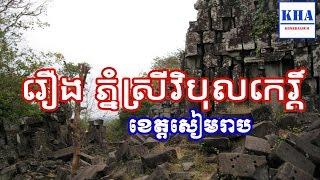 Khmer  - ប្រវត្តិ ភ្នំឧត&